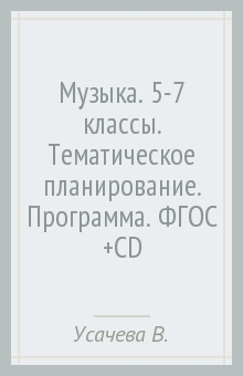 Музыка. 5-7 классы. Тематическое планирование. Программа. ФГОС (+CD)