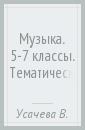 Музыка 5-7кл [Программа+CD], Усачева Валерия Олеговна,Школяр Людмила Валентиновна,Школяр Владимир Александрович