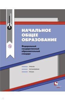 Начальное общее образование. Сборник нормативно-правовых материалов. ФГОС