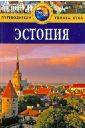 Голди Робин Эстония. Путеводитель горди р эстония путеводитель 2 е издание переработанное и дополненное