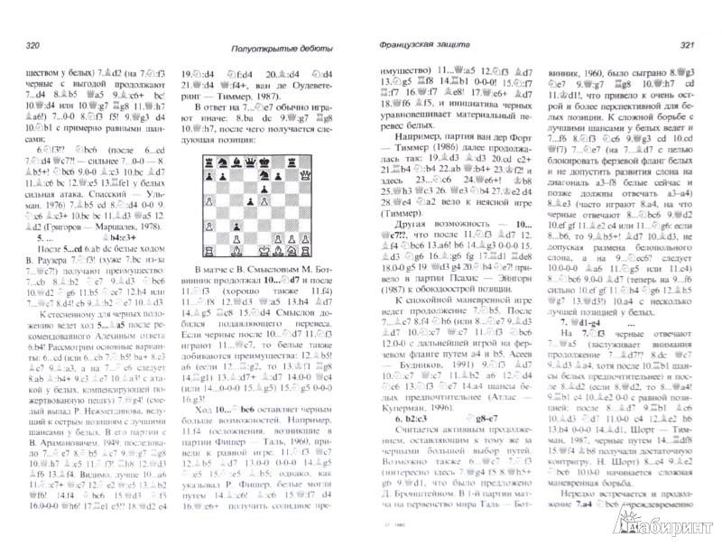 Иллюстрация 1 из 11 для Шахматные дебюты. Полный курс - Эстрин, Калиниченко | Лабиринт - книги. Источник: Лабиринт