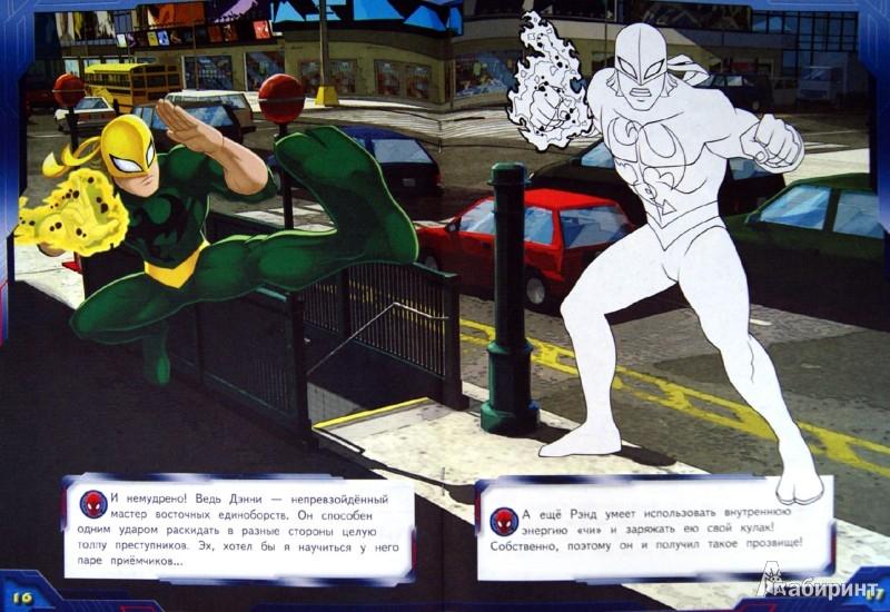 Иллюстрация 1 из 4 для Новые друзья. Геройская раскраска | Лабиринт - книги. Источник: Лабиринт