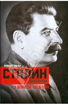 Сталин-диктатор. У власти. 1928-1941