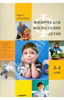 Физическое воспитание детей 3-4 лет