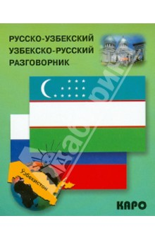 Русско-узбекский и узбекско-русский разговорник русско узбекский узбекско русский разговорник