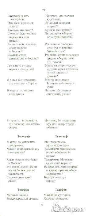 Иллюстрация 1 из 9 для Русско-узбекский и узбекско-русский разговорник   Лабиринт - книги. Источник: Лабиринт