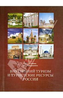 Внутренний туризм и туристские ресурсы России