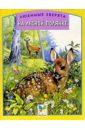 На лесной полянке/Любимые зверята