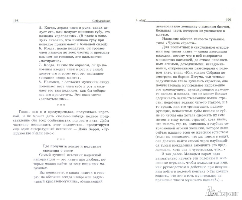 Иллюстрация 1 из 9 для Соблазнение. НЛП без комплексов. Библиотека НЛП - Огурцов, Горин | Лабиринт - книги. Источник: Лабиринт