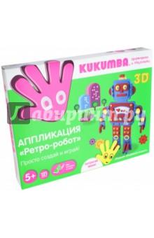 """Аппликация-конструктор 3D """"Ретро-робот"""", 121 деталь (97007)"""