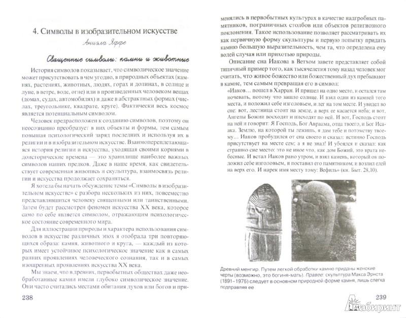 Иллюстрация 1 из 16 для Человек и его символы - Юнг, Франц, Хендерсон   Лабиринт - книги. Источник: Лабиринт