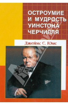 Остроумие и мудрость Уинстона Черчилля. Кладезь цитат и анекдотов с предисловием Ричарда М. Никсона