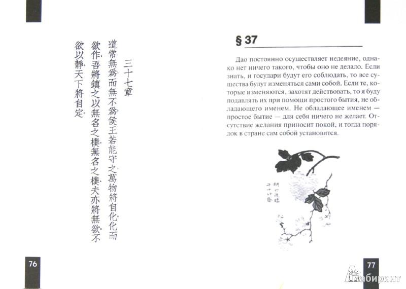 Иллюстрация 1 из 6 для Дао дэ цзин - Лао-Цзы | Лабиринт - книги. Источник: Лабиринт