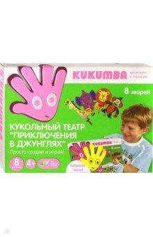 Кукольный театр Приключения в джунглях (WG95002) наборы для творчества kukumba кукольный театр приключения в джунглях