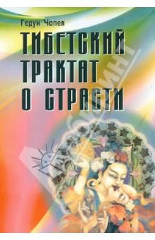 Тибетский трактат о страсти дмитрий семенов страсти в загробном мире и наяву знамение