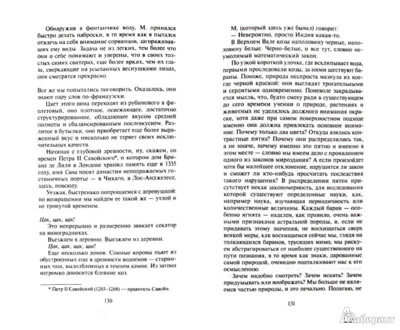 Иллюстрация 1 из 16 для Цветники Гельвеции и другие тексты - Шарль-Альбер Сангрия   Лабиринт - книги. Источник: Лабиринт