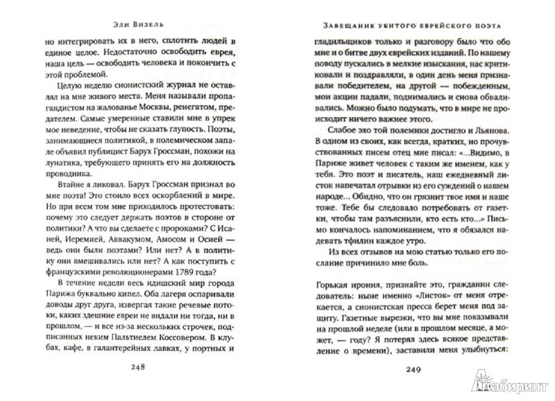 Иллюстрация 1 из 8 для Завещание Убитого еврейского поэта - Эли Визель   Лабиринт - книги. Источник: Лабиринт