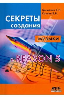 где купить Секреты создания музыки в Reason 5 по лучшей цене
