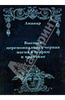 Высшая церемониальная черная магия в теории и практике