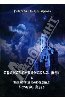 Трансильванский маг и таинства колдовства. Исповедь Мага mag 200 в киеве