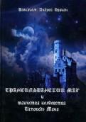 Трансильванский маг и таинства колдовства. Исповедь Мага