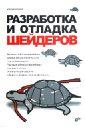 Боресков Алексей Викторович Разработка и отладка шейдеров (+CD)