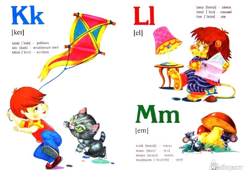 Иллюстрация 1 из 6 для Английские буквы и слова - Сергей Кузьмин   Лабиринт - книги. Источник: Лабиринт