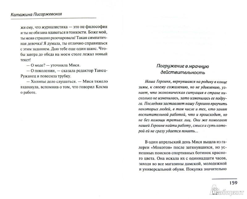 Иллюстрация 1 из 8 для Держись, мафия! - Катажина Писаржевская | Лабиринт - книги. Источник: Лабиринт
