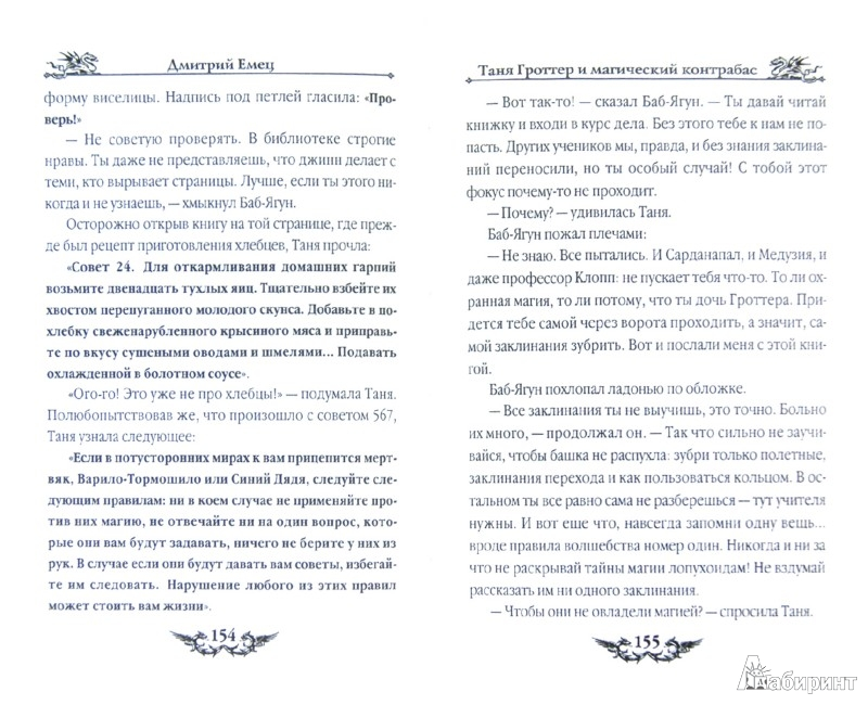 Иллюстрация 1 из 7 для Таня Гроттер и магический контрабас - Дмитрий Емец   Лабиринт - книги. Источник: Лабиринт