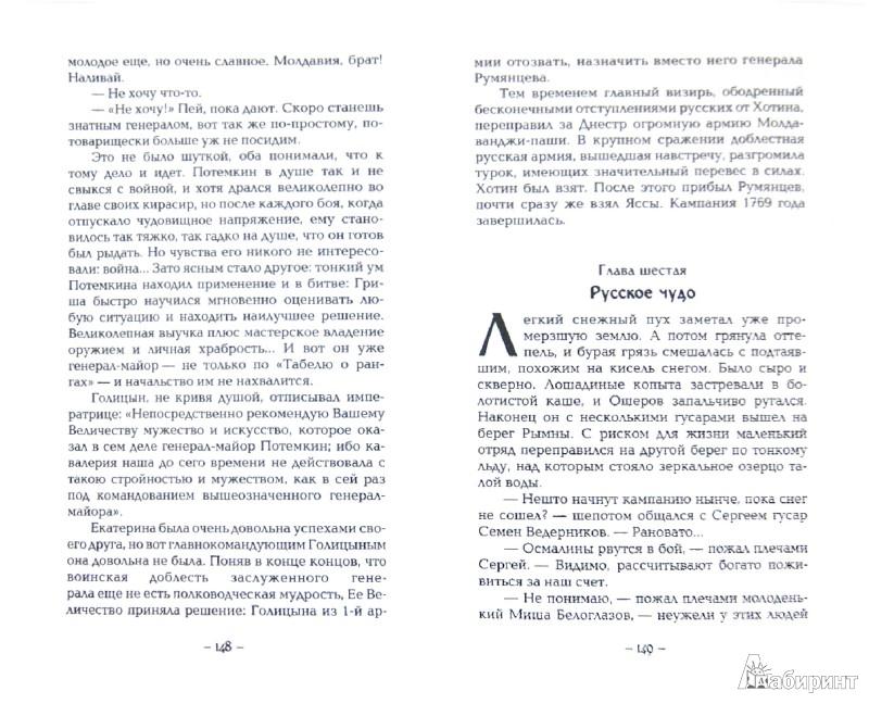 Иллюстрация 1 из 7 для Княжна Тараканова. Жизнь за императрицу - Марина Кравцова | Лабиринт - книги. Источник: Лабиринт