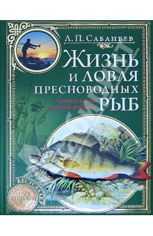 Жизнь и ловля пресноводных рыб друэ в вьель п л паста а еще лазанья равиоли и каннеллони