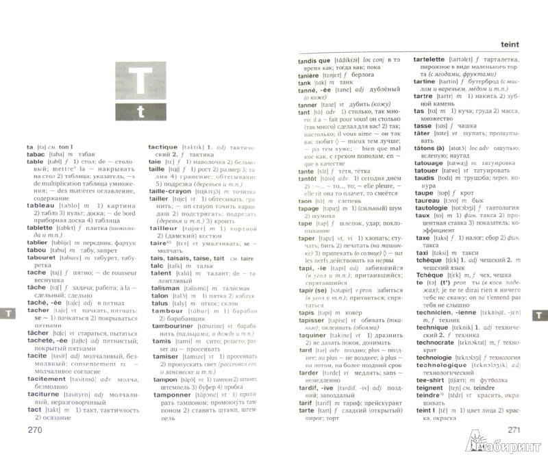 Иллюстрация 1 из 7 для Большой англо-русский словарь ABBYY Lingvo. 83 135 слов и 142 278 значений - В. Селегей   Лабиринт - книги. Источник: Лабиринт