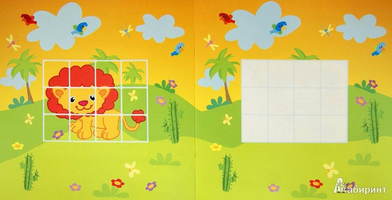 Иллюстрация 1 из 12 для Мозаика наклеек. Приключения в Африке | Лабиринт - книги. Источник: Лабиринт
