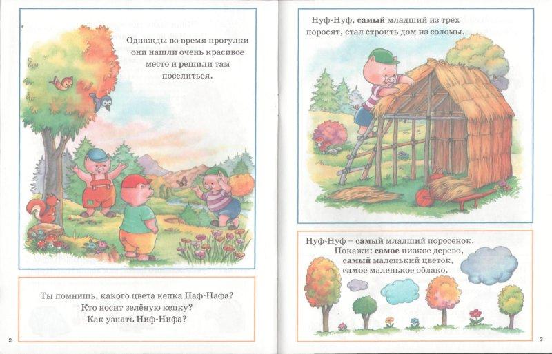 Иллюстрация 1 из 15 для Три поросенка/Умная сказка | Лабиринт - книги. Источник: Лабиринт