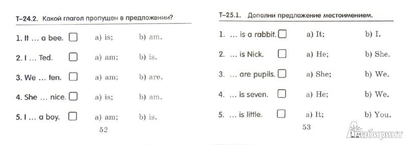 Иллюстрация 1 из 18 для Английский язык. 3 класс. Блиц-тесты | Лабиринт - книги. Источник: Лабиринт