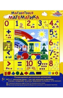 Магнитная книжка для малышей Математика (12917) песенки для малышей книжка игрушка