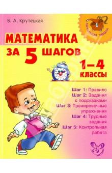 Математика за 5 шагов. 1-4 классы работы с повышенной опасностью кровельные работы