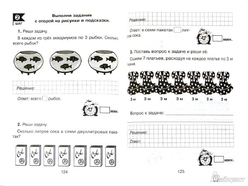 Иллюстрация 1 из 11 для Математика за 5 шагов. 1-4 классы - Валентина Крутецкая | Лабиринт - книги. Источник: Лабиринт