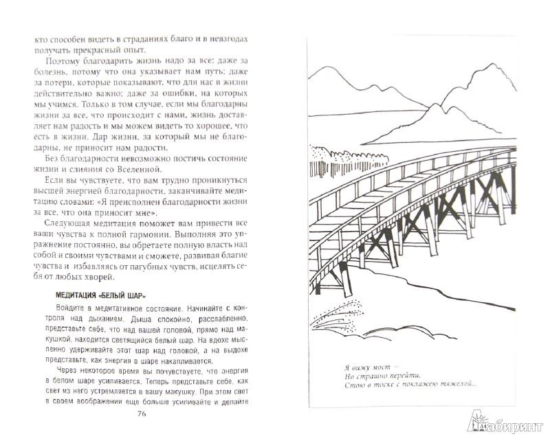Иллюстрация 1 из 5 для Искусство медитации. Уроки исцеления, доступные каждому - Кацудзо Ниши   Лабиринт - книги. Источник: Лабиринт