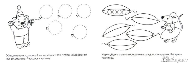 Иллюстрация 1 из 27 для Готовимся к письму | Лабиринт - книги. Источник: Лабиринт