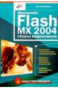 Бурлаков Михаил Викторович Macromedia Flash MX 2004: сборка видеоклипов