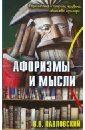 Павловский Валерий Владимирович Афоризмы и мысли