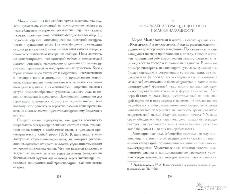 Иллюстрация 1 из 8 для Последний виток прогресса (От Просвящения к Транспарации). Исследование - Александр Секацкий | Лабиринт - книги. Источник: Лабиринт