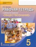 Обществознание. 5 класс. Рабочая тетрадь к учебнику А.И. Кравченко. ФГОС