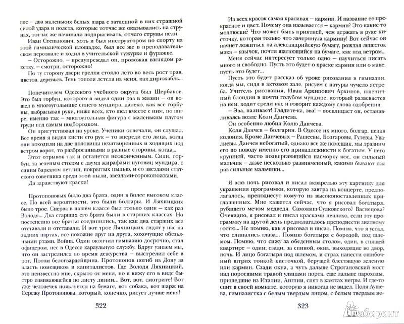 Иллюстрация 1 из 14 для Зависть. Три Толстяка. Воспоминания. Рассказы - Юрий Олеша   Лабиринт - книги. Источник: Лабиринт