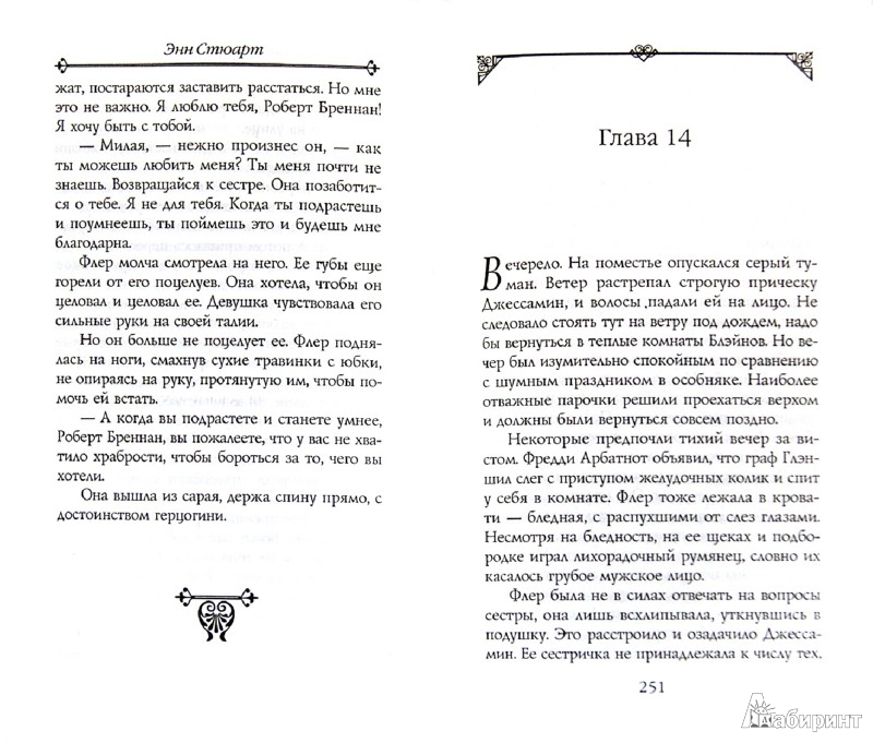 Иллюстрация 1 из 8 для Надменный любовник - Энн Стюарт | Лабиринт - книги. Источник: Лабиринт