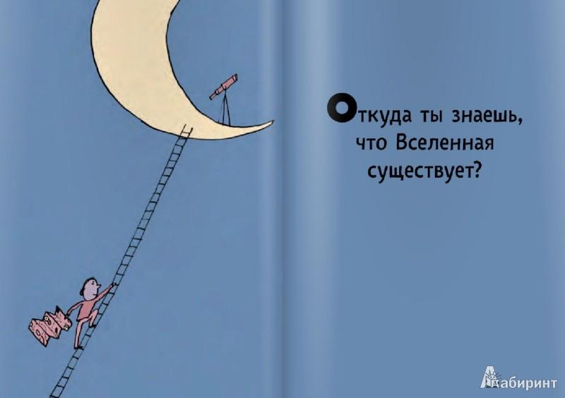Иллюстрация 1 из 25 для Что такое знание? - Оскар Бренифье | Лабиринт - книги. Источник: Лабиринт