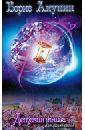 Акунин Борис Детская книга для мальчиков акунин б детская книга для мальчиков