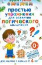 Круглова Анастасия Михайловна Простые упражнения для развития логического мышления