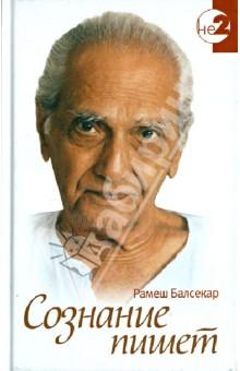 Сознание пишет. Беседы по почте с Рамешем Балсекаром